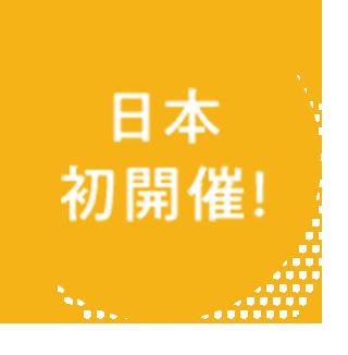 日本初開催!