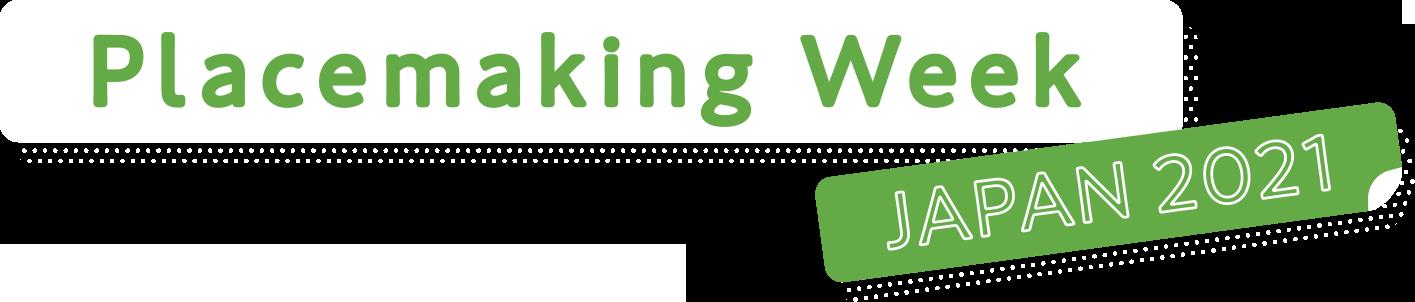Placemaking Week JAPAN 2021